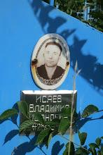 Photo: Исаев Владимир Иванович Фото для сайта http://новодевичье.рф