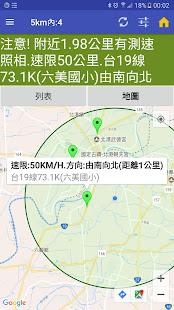 台灣警廣即時路況+電台+超速照相+查油價+找加油站+高速公路即時路況  螢幕截圖 6