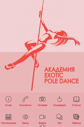 Академия Pole Dance Одесса