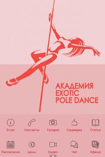 Академия Pole Dance, Одесса - náhled