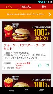 McDonald's Japan - screenshot thumbnail