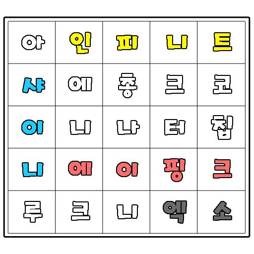 아이돌 숨은단어찾기 益智 App LOGO-硬是要APP