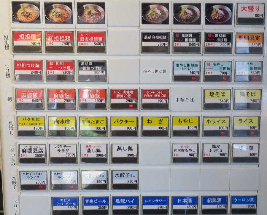香氣 四川麺条 学芸大学店@学芸大学(汁なし麻婆麺 9/'18)