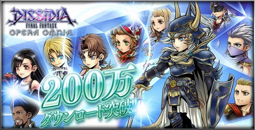 [Dissidia Final Fantasy Opera Omnia] ยอดทะลุ 2 ล้าน DL แจกเพชร 2,000 เม็ด!