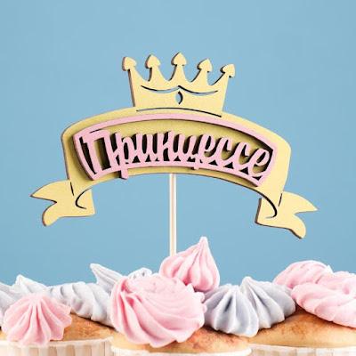 """Топпер  """"Принцессе"""", в упаковке, розовый, 15×9 см"""