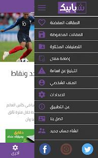 Download شبابيك For PC Windows and Mac apk screenshot 2
