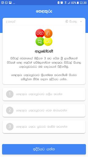 Helakuru - Sinhala Keyboard, Dictionary, News, TV by Bhasha
