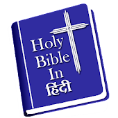 Holy Bible in Hindi