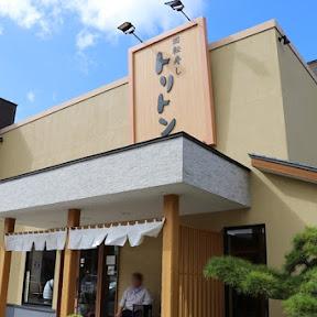コスパ抜群で美味しい寿司を食べるならココ!北海道最強の回転寿し「トリトン」