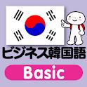 指さし会話 ビジネス韓国語 touch&talk Basic icon