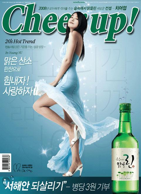 Posted byshine idolLabels: korea actress , yu-in-yeong