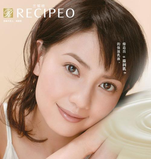 Chinese Actress Gao Yuanyuan Ad Photoshoot :: Shine Girls