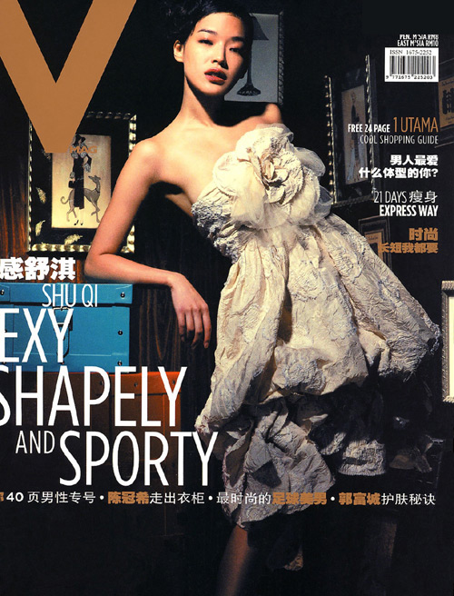 shu qi hot model actress. Fanny Shu(Shu Qi)