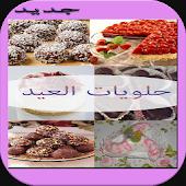 حلويات العيد بدون انترنت