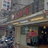高麗屋 韓式餐廳