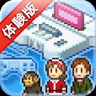 【体験版】ゲーム発展国++Lite icon
