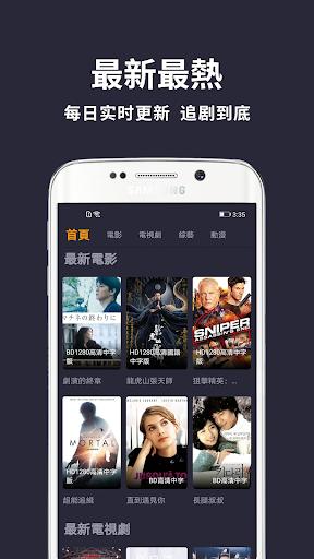 免費電視連續劇-電影APP-影視大全華語追劇神器高清視頻線上看 screenshot 1