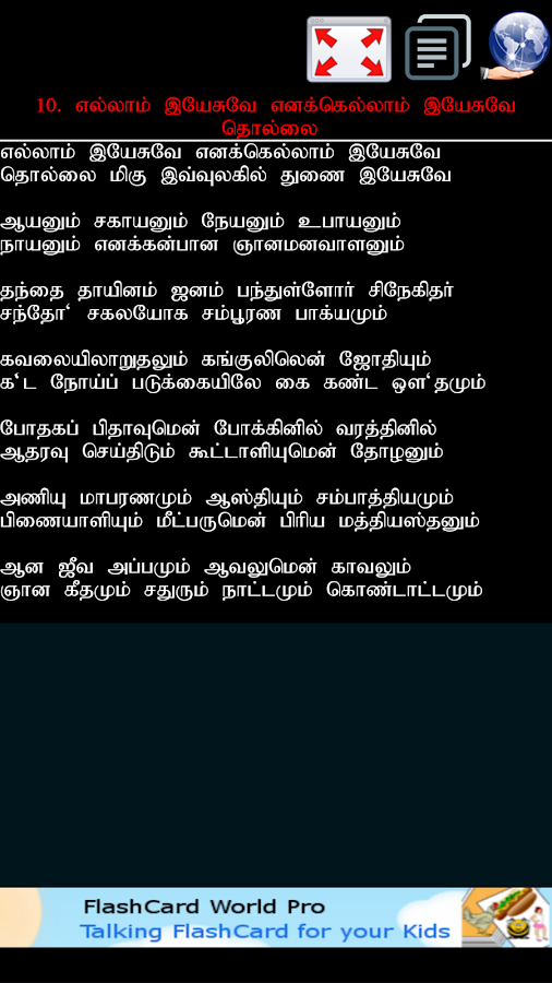 Tamil Christian Songs Book- screenshot