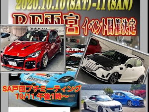 デミオ DJ5FS のカスタム事例画像 エヌ 〜絆〜Team赤城さんの2020年09月29日23:30の投稿