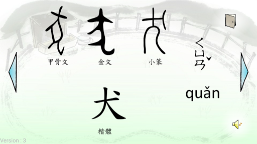 漢字農場 狗