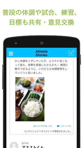 Athlete Stories for AT 1.1.2 Windows u7528 3