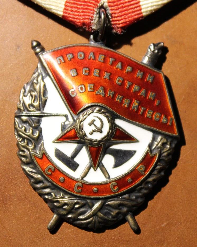 Сделано в СССР - орден Красного Знамени