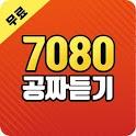 7080 노래 공짜 듣기  - 7080 인기가요 명곡 메들리 공짜 듣기 icon