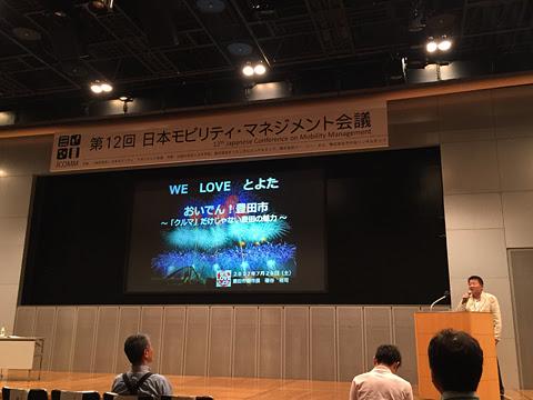 第12回 日本モビリティ・マネジメント会議 その30