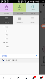 우주마켓 - uzumarket- screenshot thumbnail