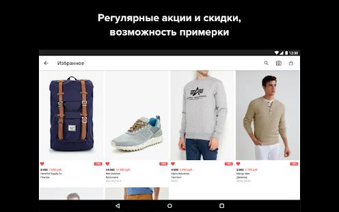 Lamoda: одежда и обувь он-лайн 20