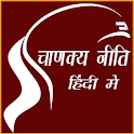 Hindi Chanakya Niti icon