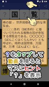 漢字埋めパズル 2