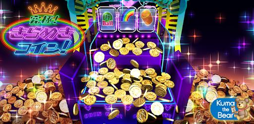 コイン ゲーム