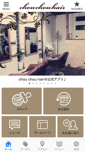 chou chou hair 公式アプリ