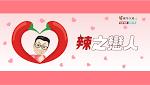 香港Facebook專頁觀察(2019情人節)