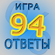 Download Игра 94 ответы For PC Windows and Mac