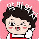 Download 맘마먹자 For PC Windows and Mac