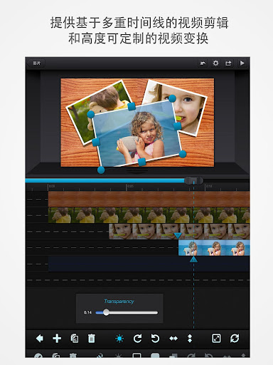Cute CUT - 全功能视频编辑器和影片制作利器 screenshot 5