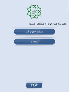 App مکاتبات اداری شهرداری APK for Windows Phone