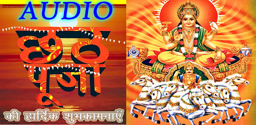Chhath Puja : Audio छठ पूजा app (apk) free download for Android/PC/Windows screenshot