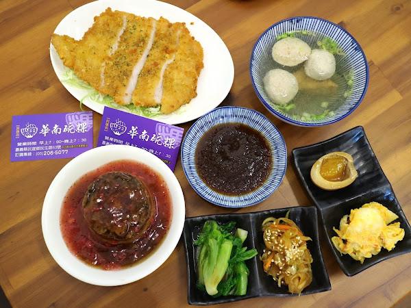 華南碗粿 民雄店