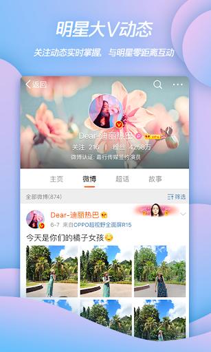 u5faeu535a 9.6.0 screenshots 2