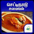 Chettinad Recipes Samayal in Tamil - Veg & Non Veg download