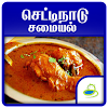 Chettinad Recipes in Tamil