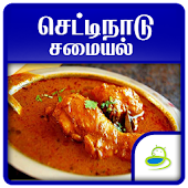 Chettinad Recipes Samayal in Tamil - Veg & Non Veg