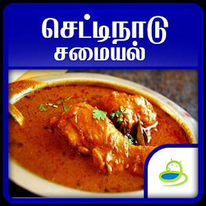 Chettinad samayal kurippu in tamil pdf