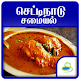 Chettinad Recipes Samayal in Tamil - Veg & Non Veg (app)