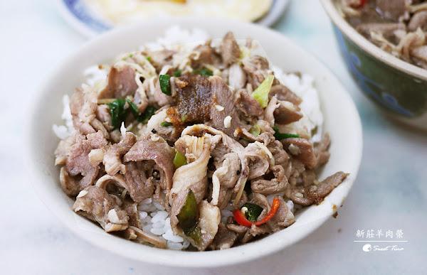 新莊羊肉榮 - 羊肉飯 | 羊肉羹飯 ღ新莊美食.銅板美食ღ