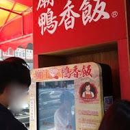 【新竹】廟口鴨香飯(中山店)