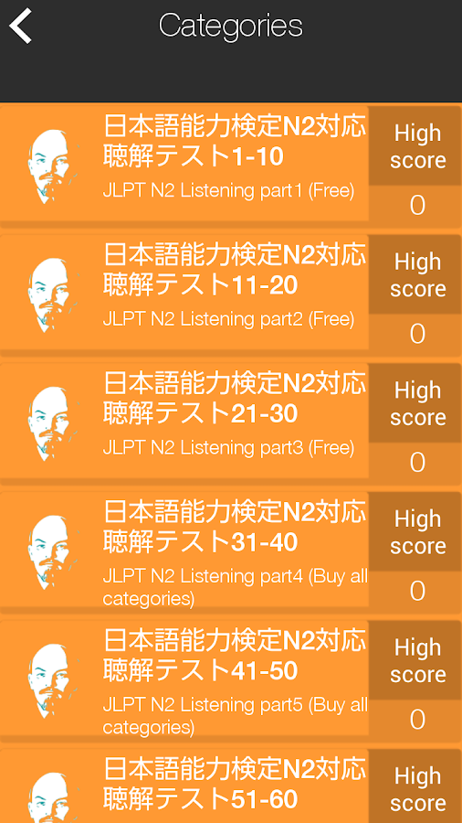 JLPT N2 Listening Training- screenshot
